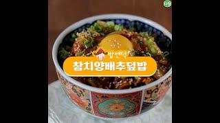 [다향오리] 밥엔덕 참치 양배추 덮밥