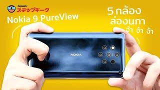รีวิว Nokia9 PureView 5 กล้อง ล่องนภา จ้า จ้า จ้า