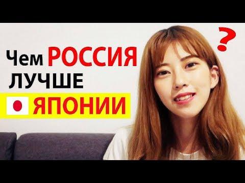 Мнение ЯПОНКИ. Чем Россия лучше Японии? Забрал ЯПОНКУ в Россию. Иностранцы о России и русских людях