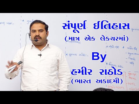 Sampurna Gujarat no itihas in single lecture by Hamir Rathod