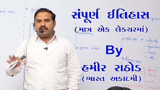 Sampurna Gujarat no itihas in single lecture by Hamir Rathod
