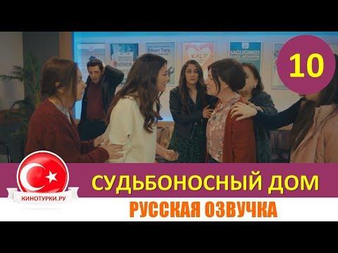 Мой дом / Судьбоносный дом 10 серия на русском языке [Фрагмент №2]