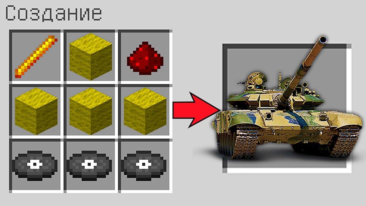как крафтить танки в майнкрафте #2