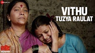 Vithu Tuzya Raulat Shaheed Bhai Kotwal Dnyaneswar Meshram Bharat Badekar Eknath Desale