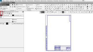 [Компас] Как установить нужный формат на листе