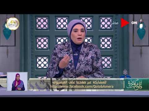 قلوب عامرة | د. نادية عمارة  تجيب عن  ضرورة الرجوع لدار الإفتاء -فيما يخص وقوع الطلاق-