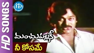 Nee Kosame Video Song - Manchu Pallaki Movie    Chiranjeevi    Suhasini    Vamsy