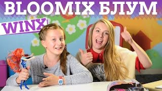 Winx Bloomix Блум: распаковка и обзор куклы