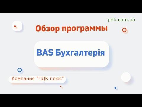 """Обзор программы """"BAS Бухгалтерія"""""""