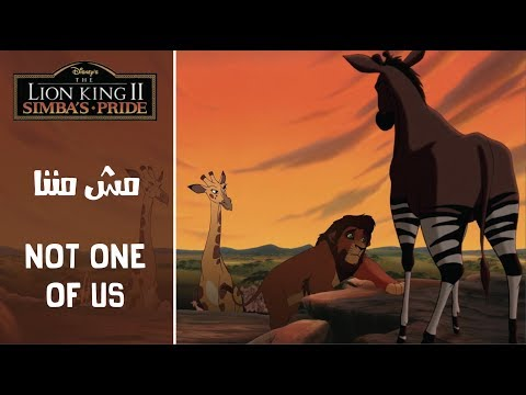 الأسد الملك ٢ - مش مننا / The Lion King 2 - One Of Us (Arabic) + Subs&Trans
