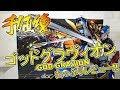 【千値練】超重神グラヴィオン『ゴッドグラヴィオン』たっぷり解説・紹介動画!!【…