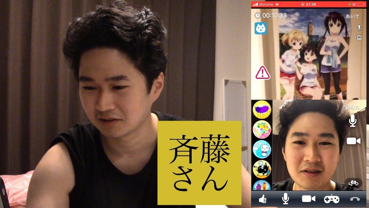 人生初「斉藤さん」で遭遇した視聴者のキッズに説教