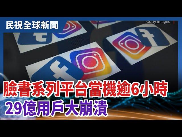 【民視全球新聞】臉書系列平台當機逾6小時 29億用戶大崩潰 2021.10.10