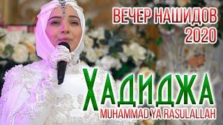Хадиджа - Я РасулаЛЛагь NEW 2020! Hadidja - Muhammad ya rasulaLlah