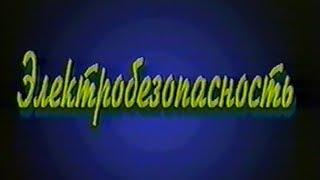 Электробезопасность 1995