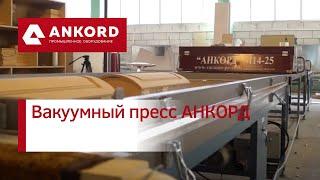 Вакуумный пресс АНКОРД