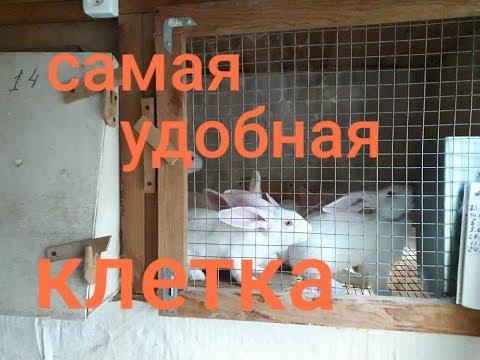 Обзор Клетки для Кроликов. Самые удобные клетки для кроликов. Секретная чистота клетки