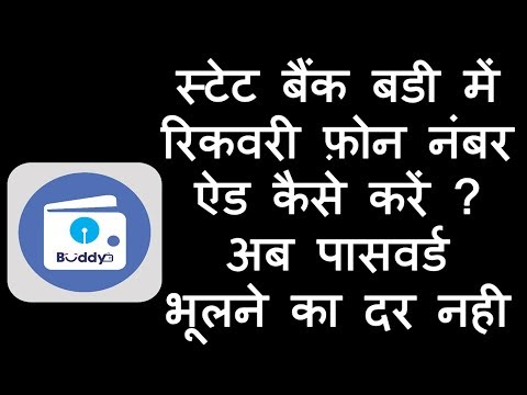 add Recovery mobile number in state bank buddy app | Sbi buddy app me Recovery Number add kaise kare