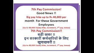7th Pay Commission! Good News !! Big Pay Hike  40,000 Per Month For These Employees