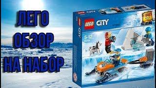 Лего обзор на набор.60191 Арктика!