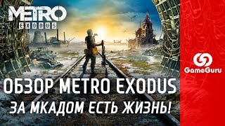 🔴 ОБЗОР METRO EXODUS | СТАЛКЕР 2, КОТОРЫЙ МЫ ЗАСЛУЖИЛИ #ОБЗОРGG