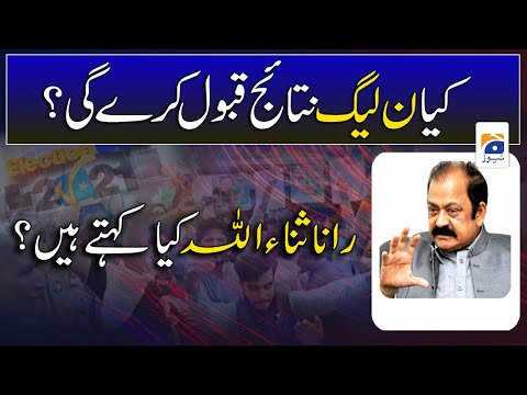 Kiya PML-N Results Qabool Karegi? - Rana Sanaullah