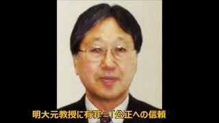 明大元教授に有罪=「公正への信頼害した」-司法試験問題漏えい・東京地裁