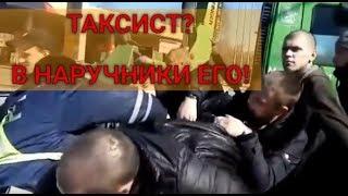 Разбили стекло и в наручники #такси #наручники #дпс