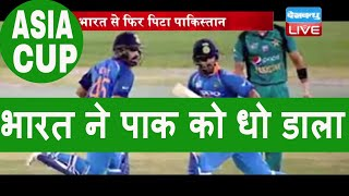 India vs Pakistan, LIVE Score, Asia Cup 2018 in Dubai, Highlights #DBLIVE