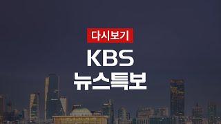 [KBS 뉴스특보 다시보기] '코로나19' 확산 비상 (25일 23:20분~)