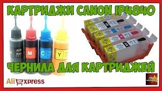 перезаправялемые картриджи для Canon ip4840 и чернила - Посылка Aliexpress