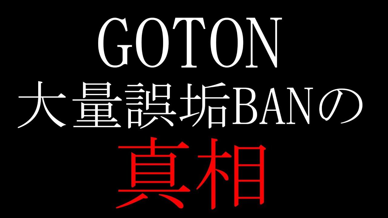【垢BAN祭り】謎の垢BAN者大多数... GOTONの誤垢BAN事件の真相について。