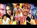 Download Video Shakib Khan Action Movie I Dosshu I দস্যু I Popy I Sahkib Khan I Moyuri I Misha Sawdagor I Rosemary MP4,  Mp3,  Flv, 3GP & WebM gratis