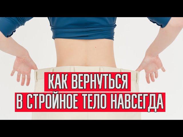 Как похудеть силой мысли?  Как подсознательно похудеть и настроить себя на похудение без диет