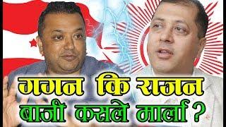 गगन  कि राजन,बाजी कसले मार्ला ? || Gagan Thapa Vs Rajan Bhattarai in Kathmandu 4 election update