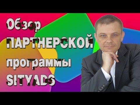 Обзор Партнерской Программы SITYADS (Евгений Вергус)