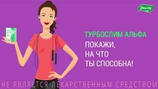 Лайфхак: Как ускорить обмен веществ, чтобы похудеть? Турбослим Альфа Эвалар