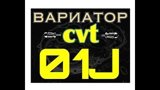 Вариатор 01J (CVT Audi A4, A5, A6, A7, A8). Основные неисправности