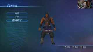 Creating An Army in Dynasty Warriors 8 Empires - Part 3: Soldier Editor