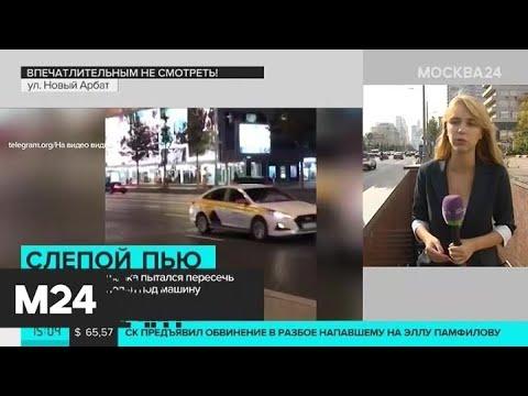 Почему инвалид-попрошайка на Новом Арбате не воспользовался подземным переходом - Москва 24