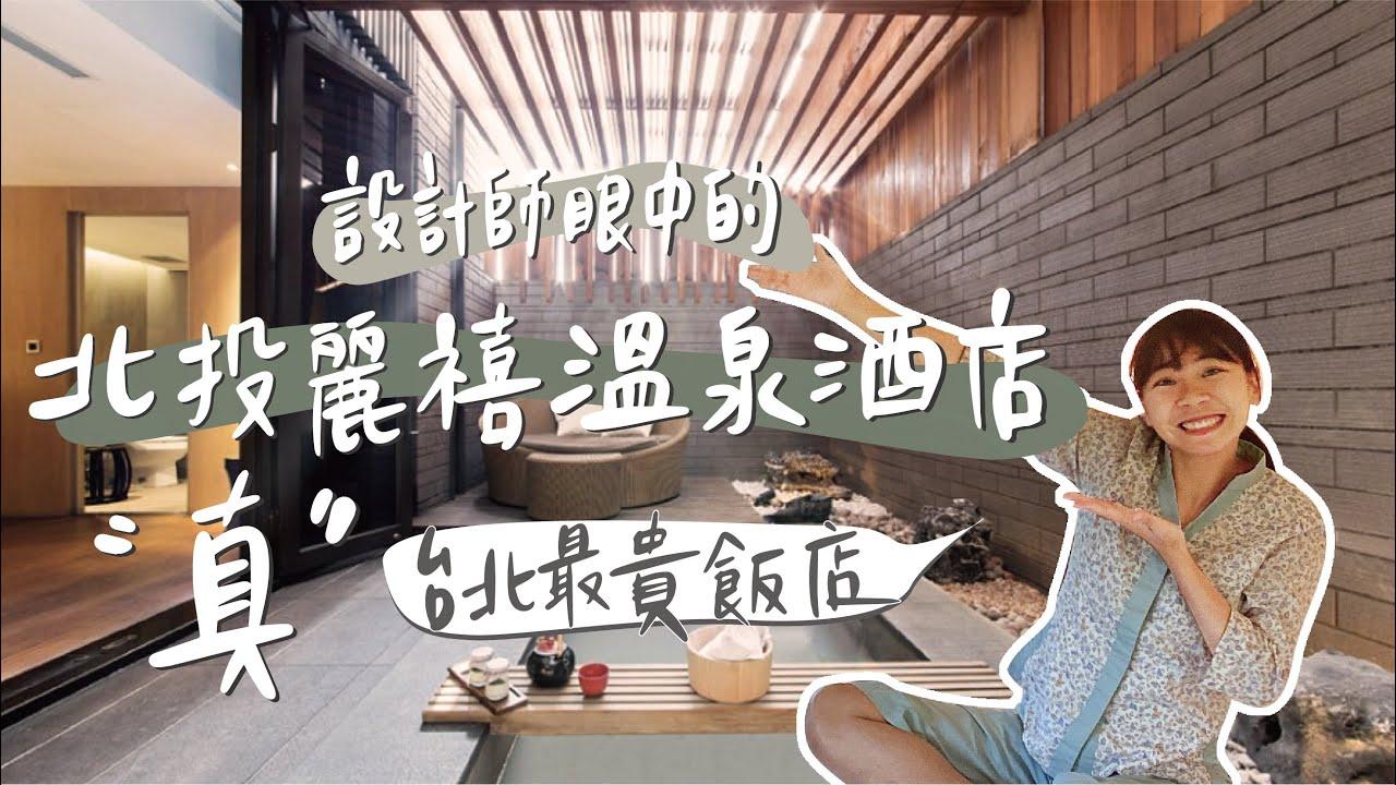 慶祝小宅20萬訂閱!真・台北最貴飯店微專業開箱 I 小宅實驗