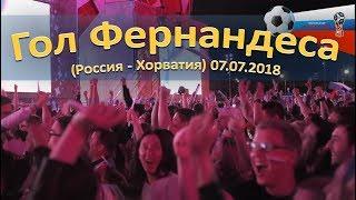 Гол Фернандеса  (Россия - Хорватия)  -  реакция болельщиков на Спартаке 7 июля 2018
