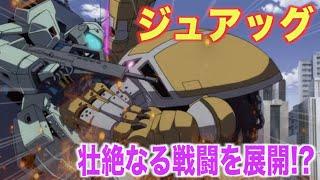 「機動戦士ガンダムUC」に登場したジオン残党のモビルスーツ「MSM-04G ジュアッグ」(JUAGGU)をまとめてみました。 ≪↓オススメ関連動画はこちら!
