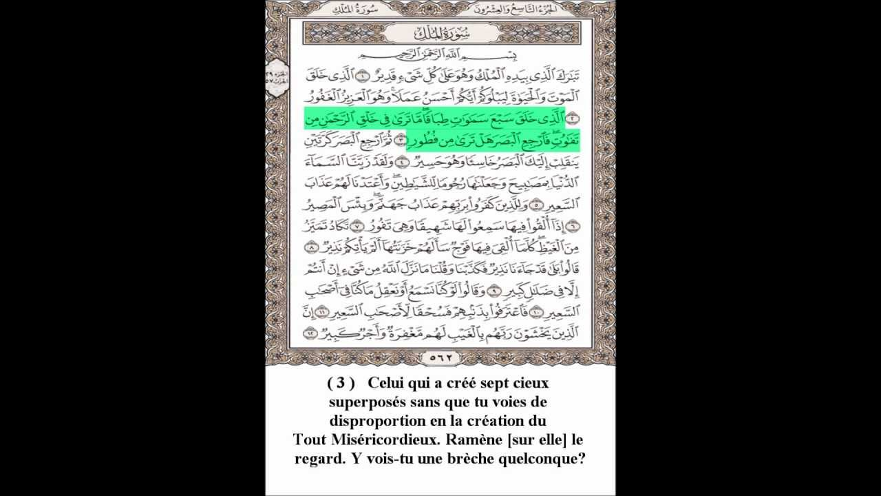 sourate al mulk soudais
