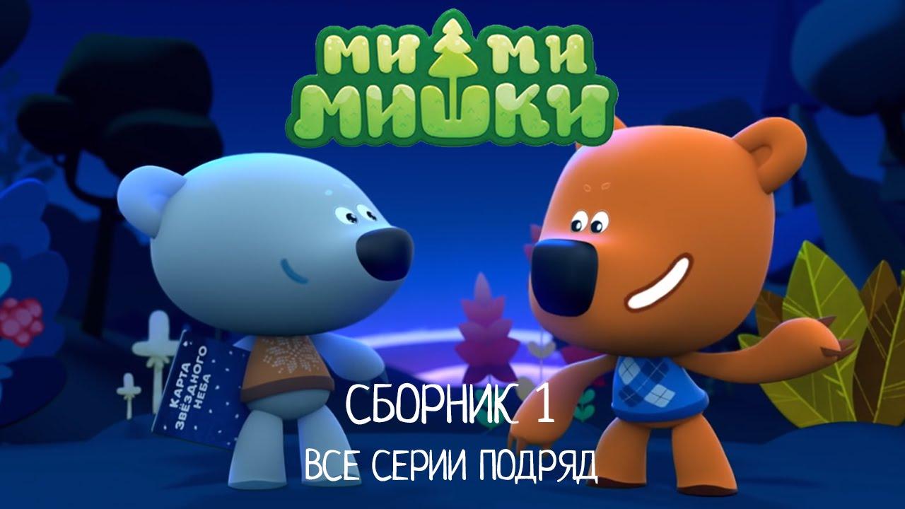 Мультфильм мимимишки все серии скачать торрент.