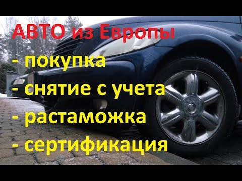 Авто из Европы - выбор, покупка, снятие с учета, пересечение границы, растаможка, сертификация