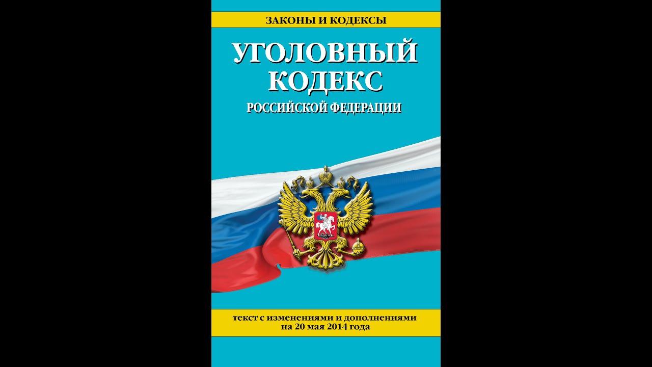 Уголовный кодекс Российской Федерации Википедия