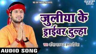 BHOJPURI सुपरहिट कावर भजन 2017 - Juliya Ke Driver Dulha - Ajeet Anand - Bhojpuri Kawar Songs 2017