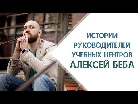 Беседка. Истории руководителей учебных центров. Алексей Беба