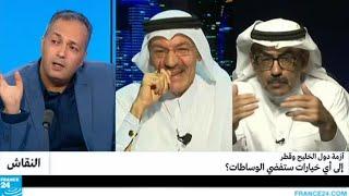 أزمة دول الخليج وقطر : إلى أي خيارات ستفضي الوساطات؟
